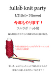 knitparty.jpg