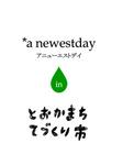 toukamachi.jpg